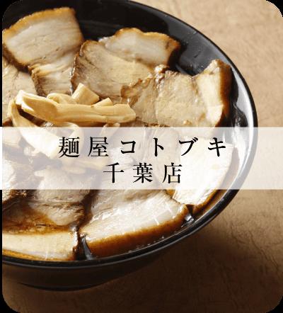 麺屋コトブキ