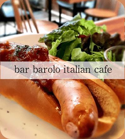 バル・バローロ・イタリアン・カフェ