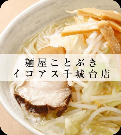 麺屋ことぶき イコアス千城台店